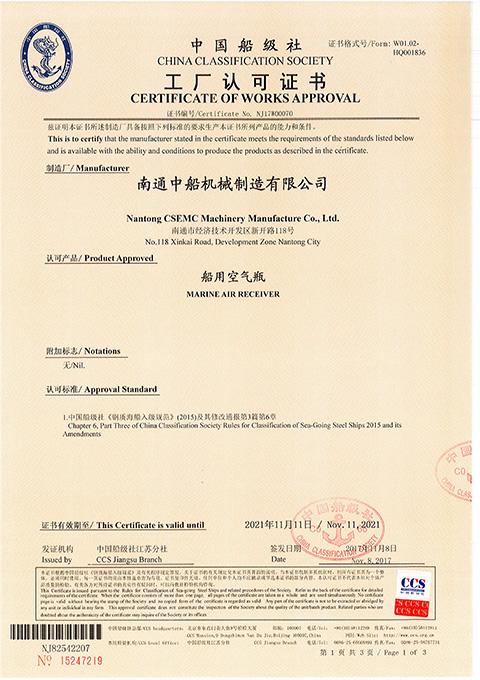 CCS工厂认可证书